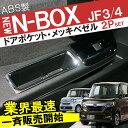 NBOX JF3 NBOXカスタム ドレスアップ パーツ 内装 ドレスアップ カスタム N-BOX N-BOXカスタム インテリアパネル ホンダ 新型 JF4 ドア..