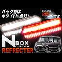N BOX N-BOX NBOX カスタム LED リフレクター クリアバック リア テール バックランプ パーツ