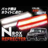 【是评论记载】NBOX特别定做的用光彩照人的LEDfeflector 清除镜片正&刹车&背部联锁CB 【LED尾/镀金/背部灯n-box NBOX %OFF】[【レビュー記載で】NBOXカスタム用 光るLEDリフレクター クリアレンズポ