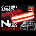 N BOX N-BOX NBOX カスタム LED リフレクター レッド リア テール バックランプ パーツ