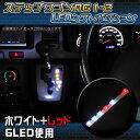 ステップワゴン RG1 RG2 LED シフトポジション ランプ ルームランプ 6灯 シフトノブ パーツ