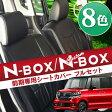 NBOX N-BOX カスタム用 シートカバー N-BOX シートカバー NBOX+ JF1/JF2 パーツ 本革調 シートカバー 023/018 デザイン8種 ホンダ NBOX専用 軽自動車 カー用品