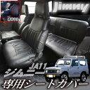 ジムニー JA11 シートカバー パーツ JA PVC レザー 製 全2色 内装 アクセサリー 内装パーツ カスタム カスタムパーツ ドレスアップ 改造