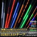 LED�e�[�v LED�e�[�v���C�g �h���@LED �e�[�v�@5mm�� 32cm�~32SMD �i�C�g���C�_