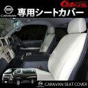 【ティッシュカバー1個プレゼント】NV350キャラバン E26 シートカバー 本革調 958【カラー選択】ブラック/ベージュ+グレー(nv350キャラバン シートカバー nv350キャラバン パーツ nv350 シートカバー)