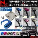 N-BOX NBOX NBOX+ パーツ LED カスタム ルームミラー ルームランプ 簡単バックミラー移動ブラケット ドレスアップ
