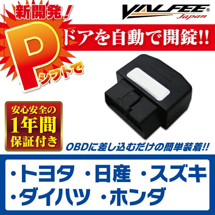 OBD 分岐 OBD2 コネクター 自動ロック 車速連動 オートドアロックシステム 車速感…...:auc-kuruma7:10208528