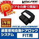 OBD OBD2 自動ロック 車速連動 オートドアロックシステム フィット専用 GE GK GP 【VALFEE製】