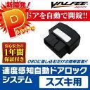OBD OBD2 自動ロック 車速連動 オートドアロックシステム スズキ車専用 汎用 【VALFEE製】