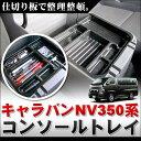 NV350キャラバン パーツ E26 プレミアムGX セカンドテーブル センターコンソール トレイ 黒(NV350 キャラバン nv350 E26 キャラバン nv350キャラバン ドリンクホルダー)