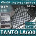 タント LA600S タントカスタム LA600S LA610S フロアマット ラゲッジマット ラバーマット 3P
