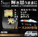 ハイエース 200系 1型〜3型 パーツ ルームランプ LED シフトポジション 7灯 調光付 車種専用