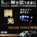 ノア 70系 ヴォクシー 70系 LED シフトポジション 6灯 ホワイト 調光付 シフトノブ ルームランプ 内装 カスタム パーツ