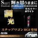 ステップワゴン RG1 LED シフトポジション 6灯 ホワイト 調光付 シフトノブ ルームランプ パーツ カスタム