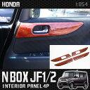 NBOX N-BOX NBOX+ カスタム パーツ インテリアパネル ドアハンドルパネル ハンドルカバー 4P 木目調 ドアハンドルリング 内装 パーツ