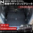 NBOX N-BOX フロアマット シートカバー ラゲッジ ダッシュマット リアシート背面 フロアマット 3PC【nbox jf1 jf2 】【楽天最安値に挑戦中】