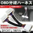 OBD OBD2 分岐ハーネス 2ポート 車速連動 オートドアロックシステム 汎用 レーダー探知機 カスタム パーツ