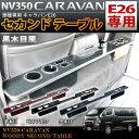 nv350 パーツ NV350キャラバン E26 テーブル セカンドテーブル センターテーブル 各4色 キャラバン ドリンクホルダー カスタム ドレスアップ 改造 内装