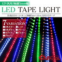 LED テープライト 正面発光 流れる 32灯 1本 全6色 内装 外装 カスタム パーツ 流れる LEDテープ パーツ カスタム ドレスア...