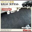 デリカ D5 CV系 パーツ フロアマット セカンドラグマット 1P ブラック DELICA