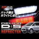 デリカD5 パーツ LEDリフレクター クリア バック 車検対応シール付 RD DELICA D:5LED リフレクター レッド 交換 専用