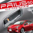 プリウス50系 パーツ 50プリウス 50系 メッキ インナードアベゼル カバー 4P インテリアパネル ドアべぜル トリム フロント/セカンド ドアノブ周り