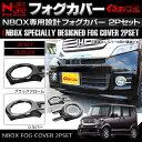 N-BOX NBOX カスタム パーツ フロント バンパー メッキ フォグカバー フォグランプ カバー 2P【色選択】ブラッククローム/シルバー