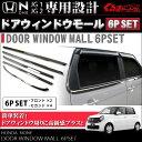 N-ONE NONE パーツ パネル メッキ ドア ウィンドウ モール ウェザーストリップ 6P セット ホンダ 外装 カスタム ドレスアップ