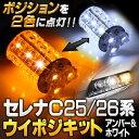セレナ C25 前期 後期 テール セレナ C26 LED マルチカラー ウインカーポジション【レビュー記載で送料無料】