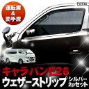 NV350キャラバン E26 DX GX ウェザーストリップカバー 2P (nv350キャラバン パーツ メッキ サイド モール nv350キャラバン パーツ)