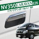 NV350キャラバン E26 ドアノブ アンダーカバー 4P キャラバン パーツ ドア ハンドル プロテクター ハンドル カバー(nv350キャラバン パーツ nv350キャラバン パーツ)