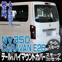 NV350 パーツ NV350キャラバン E26 テールランプ ハイマウント スモークカバー 3P 外装 カスタム パーツ