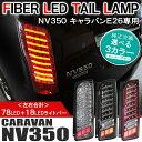 NV350キャラバン カスタム パーツ NV350 キャラバン テールランプ LED 前期 日産 E26 2P 純正交換 ファイバーチューブ クリアレンズ