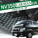 NV350キャラバン E26 GX フロアマット フロントマット 1P フロント用 NV350 内装(nv350キャラバン パーツ シートカバー)