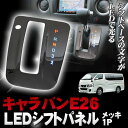 NV350キャラバン E26 ルームランプ シフトノブ LED シフトポジション パネル(NV350キャラバン パーツ led 室内 nv350 ルームランプ)