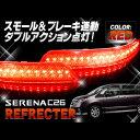セレナ C26 LED リフレクター レッド リア テール パーツ カスタム バックランプ