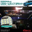 セレナ C27 ルームランプ パーツ 新型セレナ LED 5P セット 3chip SMD 89灯 内装 カスタム ドレスアップ 車中泊