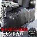 NV350 パーツ NV350キャラバン E26 DX GX セカンドカバー フロアマット シートカバー 内装 パーツ(キャラバン NV350 nv350キャラバン シートカバー nv350キャラバン パーツ)