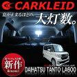 新型タント タントカスタム LA600SLA610S LEDルームランプ ルームライト 車用 車種専用 車種別 TanTo