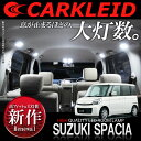 【在庫処分】スペーシア LEDルームランプ 2Pセット ジャストフィット FLUX/1chipSMD ホワイト ルームライト 車用 車種専用 車種別