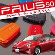 スマートキーケース トヨタ プリウス プリウス 50系 スマートキーカバー トヨタ プリウス 50系 キーケース プリウス 50 キー ケース