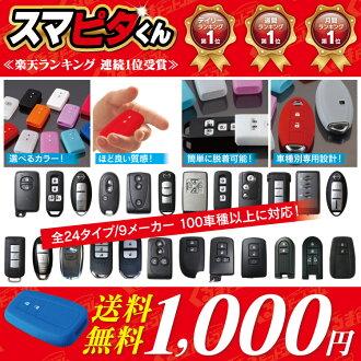 2BUY1GET smartkey case smart key cover Toyota Honda Nissan Suzuki スマピタ-Kun Rakuten ranking # 1 posted in Castile