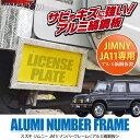 ジムニー JA11 ナンバーフレーム パーツ ナンバー フレーム バンパー フロント リア メッキ ガーニッシュ 保護 スズキ 部品 オフロード 強化 カスタム