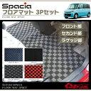 スペーシア スペーシアカスタム フロアマット ラゲッジマット トランクマット 3P 全4色 内装 リア パーツ