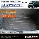 エブリイワゴン DA17W パーツ フロアマット エブリィワゴン da17w ラゲッジトレイ ラゲッジマット ラゲージマット 1P FM3【VALFEE製】