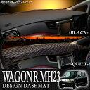ワゴンR スティングレー MH23S シートカバー インテリアパネル ヘッドライト マフラー ダッシュマット【デザイン選択】【レビュー記載で送料無料】