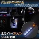 パレット MK21 LED シフトポジション 5灯 ルームランプ シフトノブ パーツ