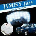 ジムニー JB23 パーツ 改造 スズキ ルームランプ アクセサリー LED ルームライト ランプ 1P ホワイト 1chip SMD 26灯 内装 カスタム ドレスアップ 車中泊 【P】