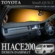 ハイエース 200系 3型 4型 DX ダッシュマット ダッシュボードマット 全3タイプ 全年式対応 内装 パーツ
