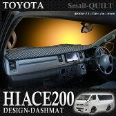 ハイエース 200系 3型 4型 DX 全年式対応 ダッシュボードマット ダッシュマット ハイエース 200 DX シートカバー